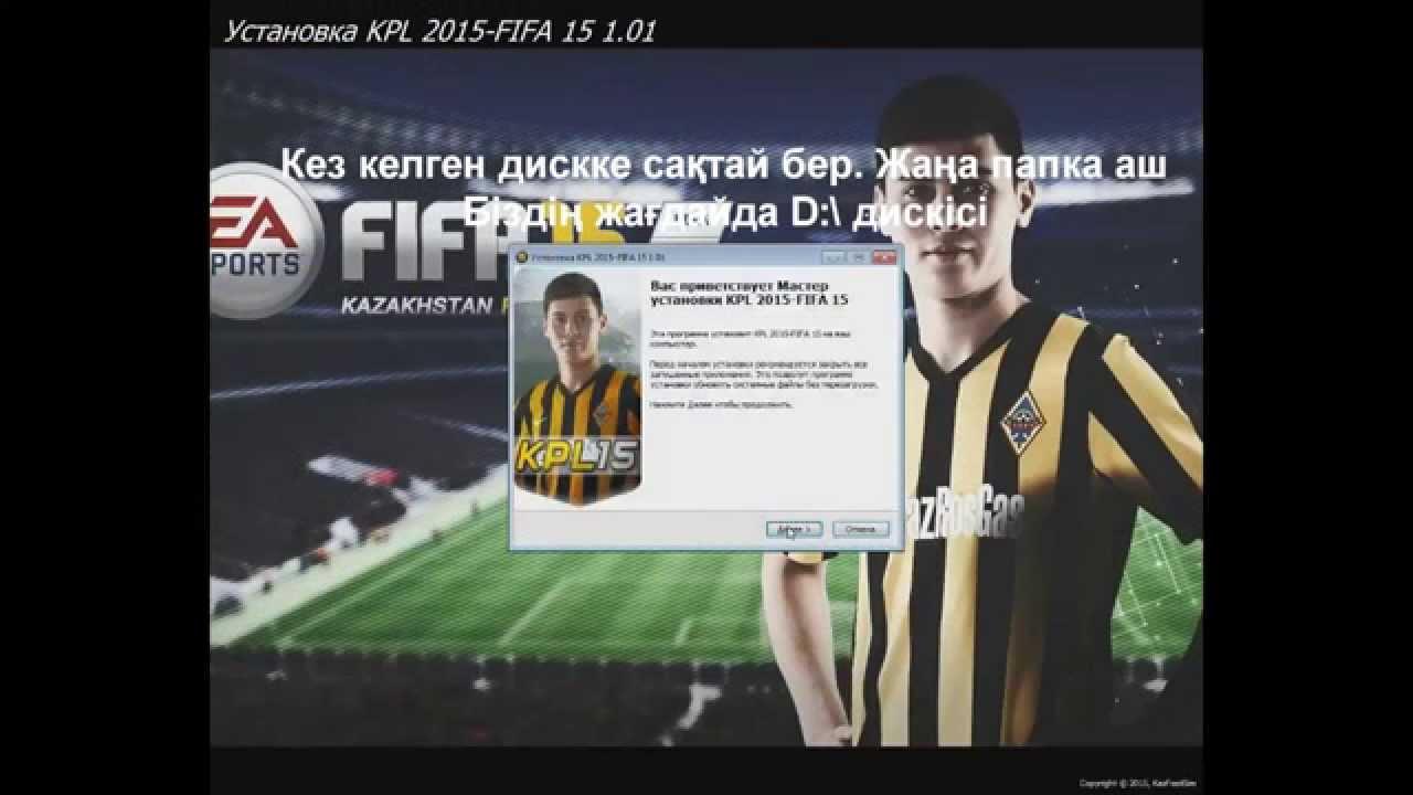 скачать патч казахстанская премьер лига для fifa 14