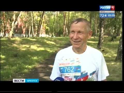 Выпуск «Вести-Иркутск» 05.08.2019 (20:44)