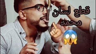 رامي ترك القناة و نقطع لساني بسبب الساحر شوفو السبب || mohammed and rami ||
