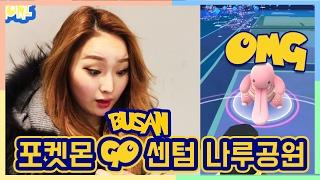 [포켓몬GO 부산명소]APEC나루공원 탐방! 내루미,또가스,슬리프획득 Pokemon GO in Busan  APEC Naru Park