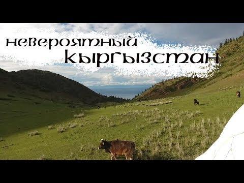 Жизнь по-кыргызски || С миру по нитке