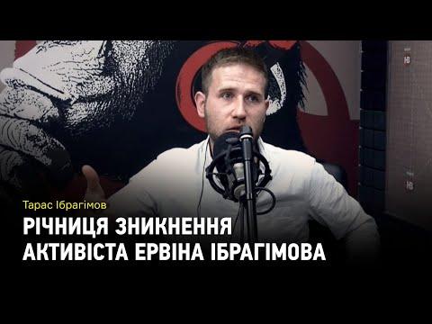 Річниця зникнення кримськотатарського
