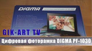 Цифровая фоторамка Digma PF 1030. Обзор и тест фоторамки.