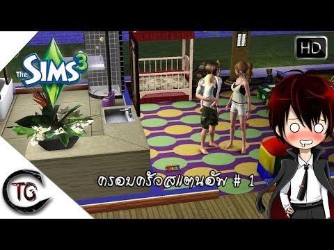 The Sims 3 - ครอบครัวสแตนอัพ # 1 : TheQuillmon
