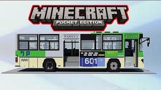 рАБОЧИЙ АВТОБУС БЕЗ МОДОВ   - Minecraft Pocket Edition 1.0.3