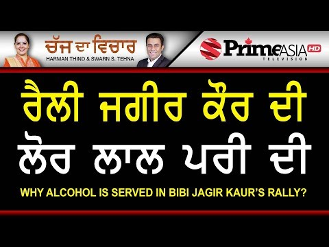 Chajj Da Vichar 719 || Why Alcohol is Served in Bibi Jagir Kaur`s Rally ??