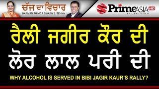 Chajj Da Vichar 719 || Why Alcohol is Served in Bibi Jagir Kaur's Rally ??