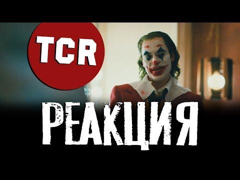 РЕАКЦИЯ l ДЖОКЕР - ФИНАЛЬНЫЙ ТРЕЙЛЕР