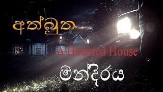 අත්බුත මන්දිරය - Haunted House