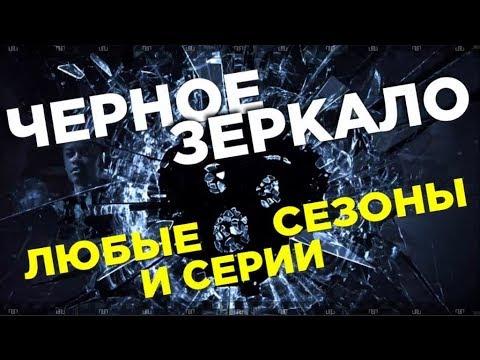 Сериал ЧЕРНОЕ ЗЕРКАЛО. Смотрите все сезоны-серии проекта