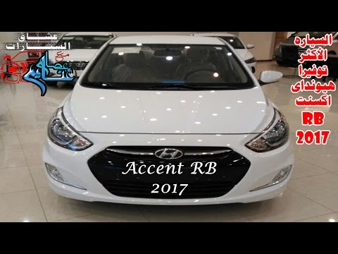 ACCENT RB 2017