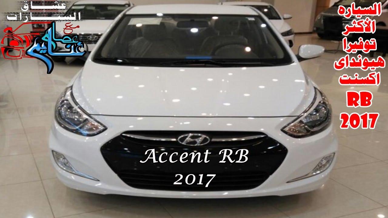 Hyundai Accent Hatchback >> اكسنت ACCENT RB 2017 - YouTube