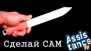 Сделай САМ / Игрушечный НОЖ из БУМАГИ(Такую поделку как бумажный нож можно сделать очень быстро своими руками. Нужно парочку листов бумаги разно..., 2015-01-12T15:22:32.000Z)