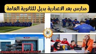 عاجل مدارس بعد الاعدادية |بديل للثانوية العامة