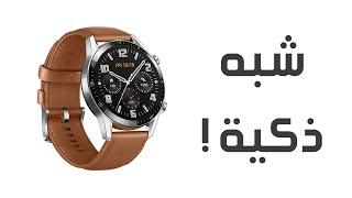 تجربتي لساعة هواوي Huawei Watch GT 2