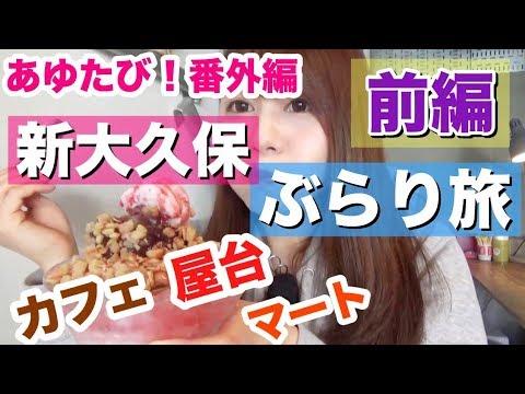 新大久保をぶらり旅【前編】大人気カフェでYouTuberにも遭遇!