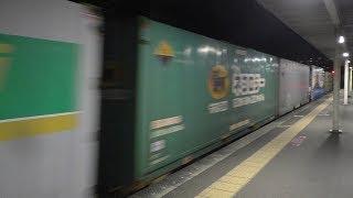 【JR貨物】1055レ EH500-70 大型コンテナ多数積載