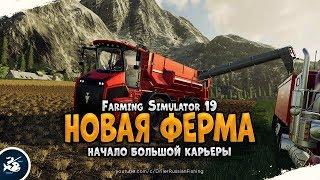 Farming Simulator 2019 • Начало большой карьеры • Прохождение #8