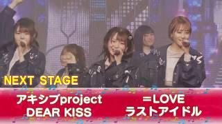 CS日テレプラスにて放送「@JAM TV powered by LIVE DAM Ai 」#19 初回放送:4月26日(日)24:00~ 出演者:アキシブproject/=LOVE/DEAR KISS/ラスト ...