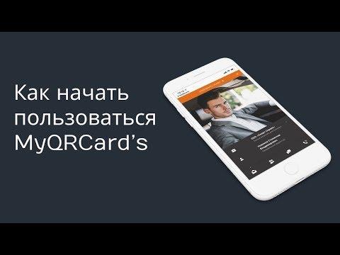 Электронные визитки MyQRCard's. Как пользоваться?