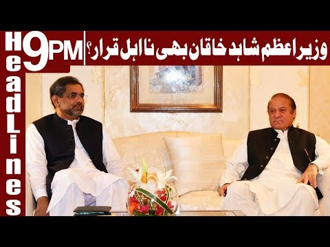 PM Shahid Khaqan Abbasi is in Trouble -  Headlines & Bulletin 9 PM - 3 February 2018 - Express News