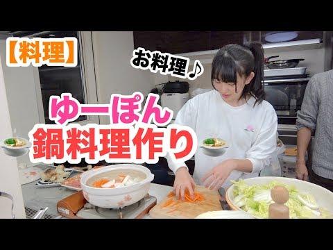 【料理】ゆーぽん初の鍋作りに挑戦してみた!in 釣りよかハウス