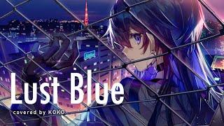 【歌ってみた】Lust Blue / covered by 幸祜
