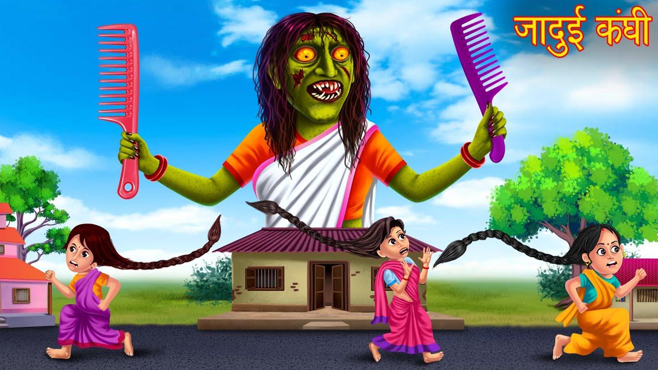 जादुई कंघी | चुड़ैल की कंघी | Witch's Comb | Horror Stories in Hindi | Witch Stories | Hindi Kahaniya
