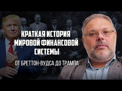 Михаил Хазин. 'Краткая