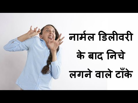 नार्मल डिलीवरी के बाद निचे लगने वाले टाँके .../stitches after normal delivery