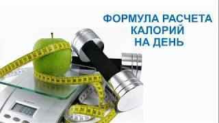 Формула расчета калорий на день