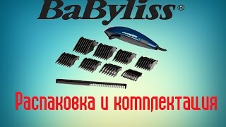 Распаковка Машинка для стрижки BABYLISS Е 695 Е из Rozetka.com.ua