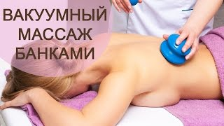 Антицеллюлитный массаж банками: техника выполнения (с видео)