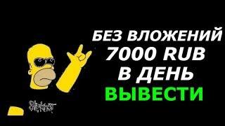 -~ Отзыв на курс 7000 РУБЛЕЙ КАЖДЫЙ ДЕНЬ ГОТОВАЯ ПРОГРАММА ДЛЯ ЗАРАБОТКА В ИНТЕРНЕТЕ