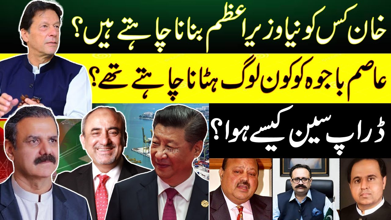 Why did Asim Bajwa resign from the post of Chairman CPEC ? | Who are the Enemies of Asim Bajwa?