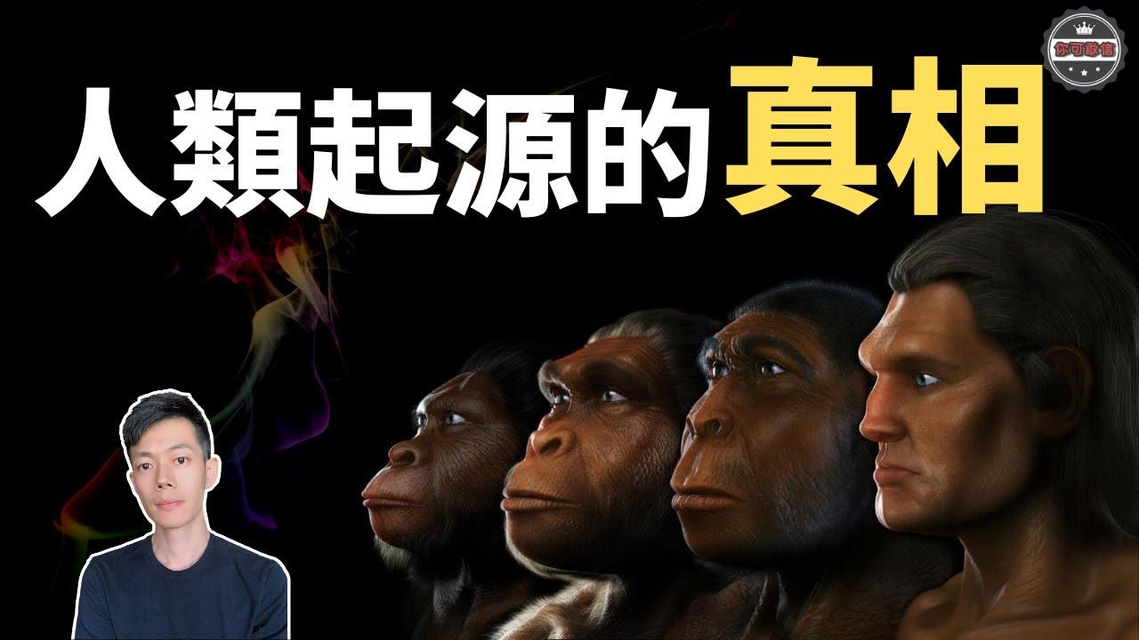 「人類」到底從何而來?!六千年前的「石板」告訴你答案!(2020)|【你可敢信 & Nic Believe】