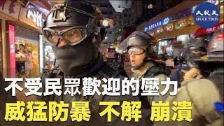 11月11日,一位威猛防暴,面對民眾調侃蔑視,不受歡迎的壓力,開始面對記者崩潰失常態。