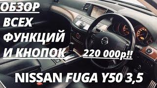 Nissan Fuga за 220т.  2005 год.  Обзор АБХ