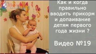 Как и когда правильно вводить прикорм и допаивание детям первого года жизни ?(http://www.shkolamamipap.ru Анна Сергеевна Федяева, врач неонатолог, сотрудник отделения патологии новорожденных и..., 2014-03-20T19:22:13.000Z)