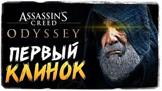 НАСЛЕДИЕ ПЕРВОГО КЛИНКА ● Assassin's Creed Odyssey #1