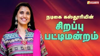 Madurai Muthu Pattimandram | Vinayagar Chathurthi Special 13-09-2018 Vasanth tv Show