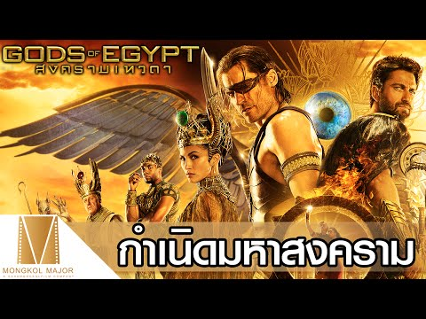 จุดกำเนิดมหาสงครามแห่งทวยเทพ - Gods of Egypt : สงครามเทวดา [พากย์ไทย]