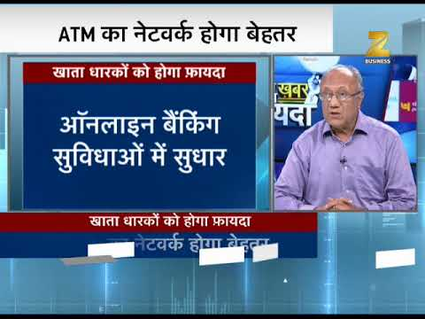 After SBI merger, 15 other banks likely to get merged | 15 बैंको का हो सकता है मर्जर