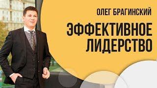 El-Эльдорадо Олег Брагинский Эффективное лидерство