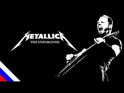 METALLICA - The Unforgiven (перевод)[на русском языке] FATALIA