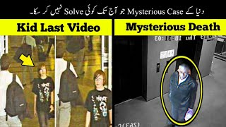 Most Mysterious Unsolved Cases In The World   دنیا کے سب سے پراسرار کیس   Haider Tv