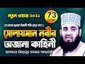Islamic Life waz 2018 | সোলায়মান নবীর কাহিনী | মিজানুর রহমান আজহারী ওয়াজ ২০১৮ |Mizanur rahman azhari