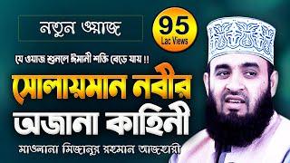 সুলাইমান আঃ এর জীবনী   মিজানুর রহমান আজহারী নতুন ওয়াজ   Mizanur Rahman Azhari   Bangla waz 2019