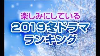 気づけばもう2019年。1月ということは、またまた新しいドラマが始まりま...