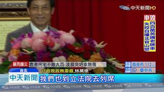20190816中天新聞 馮世寬接掌退輔會 林萬億:過去擔心他被立委K